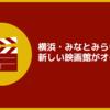 横浜・みなとみらい地区に新たな映画館が誕生!「kino cinema(キノシネマ)横浜みなとみらい」が来月オープン!