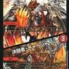 【デュエマ 高騰】《ボルシャック・ドラゴン/決闘者・チャージャー》が高騰!ドラゴンデッキやモルトに有用な1枚!