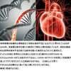 「mRNAワクチン」を摂取した人々はほとんど数年のうちに心不全で死亡する