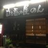 佐賀駅前にある気軽に飲める立ち飲み屋「立ち呑み屋 のん」