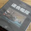 バンダイifシリーズ「連合艦隊」を購入した。