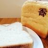 俺のBakery &Cafe @銀座 俺の生食パンがリブランディング 銀座の食パン『香』
