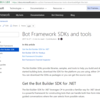 Visual Studio2017でBot Frameworkをやってみる①