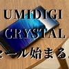 UMIDIGI Crystalの販売が始まりました!
