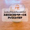 ドルチェグスト アイスコーヒーブレンドのアレンジレシピ~スタバのフラペチー〇風アイスソイ(豆乳)ラテ~