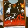 지킬앤하이드 Jekyll&Hyde 44 初来日編