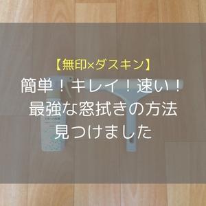 【無印×ダスキン】簡単!キレイ!速い!最強な窓拭きの方法見つけました