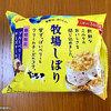 【アイス】牧場しぼり ~ブルーベリーチーズケーキ~