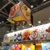 東京おもちゃショー‼️