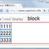 【jQuery】非表示のテーブルを表示する場合は『display:table』とするべき。