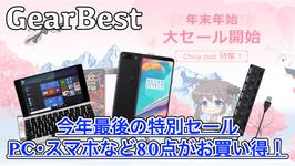 【GearBest】年末年始セールでPC・タブレットなど80点がお得!China postで配達もスムーズに!