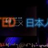 TED×日本人!英語力UPしないけど絶対おすすめな日本語プレゼン15選