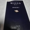 『叱られる力 聞く力 2』 阿川佐和子  冷静に叱り、叱られる関係を持てることって実はスキルが必要なんですね。