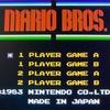 【レトロゲーム・マリオブラザーズ編】ゲームが苦手な人でもSwitchの機能を使えばクリアできるのか第21弾!私はマリオと言ったらこれです。