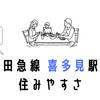 【小田急線】喜多見駅周辺の住みやすさ。4年間、実際に住んでいた感想