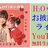 H2O華華 お披露目ライブについて