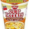 【食べてみた】カップヌードル シンガポール風ラクサ(日清)