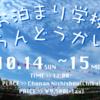 【10/14(日)|学校で運動会!】千葉の廃校を貸し切って運動会するよ!