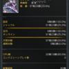 バエル初乗り感想 2018/06/19日記