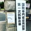 【公務員試験】6月10日の国税試験受けた結果