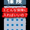 【保険】3.どんな保険に入ればいいの?