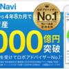 【ついに30%増!】4,000億円突破のWealthNavi(ウェルスナビ)が絶好調!
