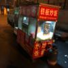 天津中医薬大学ベトナム帝国とHSK6級簡単伝説
