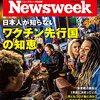 Newsweek (ニューズウィーク日本版) 2021年06月08日号 日本人が知らないワクチン先行国の知恵/「空賊」と化したベラルーシの暴挙