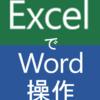 エクセルマクロVBAでワード連携!基本操作から差し込み印刷まで(コード付)