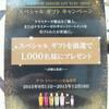 ケラスターゼ スペシャルギフトキャンペーン