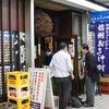 志賀高原ビール好きが新橋の「信州おさけ村」に行くと抜けられなくなる3つの最高な理由