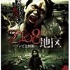 映画感想:「Z108地区~ゾンビ包囲網~」(45点/モンスター)