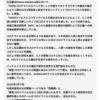 中国武漢・新型コロナウィルス(20)