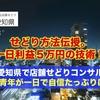 【一日利益5万円のせどり方法伝授!】愛知県で店舗せどり。24才好青年が一日で自信たっぷりに変身♪【フジップリンコンサル】