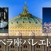 【公演情報】マチュー・ガニオ インタビュー