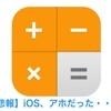 【悲報】iOS、アホだった・・・