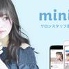 美容院代節約!カットモデル【ミニモ】は無料!