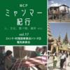 【MCPミャンマー紀行 vol.17ミャンマー村落部委員会シリーズ②電気委員会】