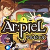 アルピエルをプレイした感想レビュー。可愛いキャラと爽快な戦闘が魅力
