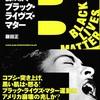 歌と映像で読み解く ブラック・ライヴズ・マター