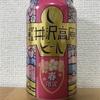 長野 ヤッホーブルーイング 軽井沢高原ビール 春限定 Belgian Golden Ale