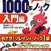 「英会話1000本ノック[入門編](CD付)」