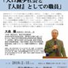 講演会「人口減少社会と 『人財』としての職員」
