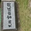 日本100名城島根県の旅その2