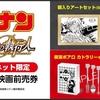 『名探偵コナン ゼロの執行人』前売り券情報!