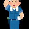 師匠からの教え|仕事のやり方:お駄賃と、おひねりの違い