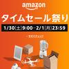 【Amazon月末セール】タイムセール祭り開催!2021年1月末タイムセールの予習・おすすめ商品一覧。