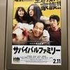 「サバイバルファミリー」2D TOHOシネマズ新宿