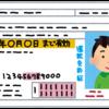 運転免許証を財布に入れるのはおかしいと言う意見はおかしいのか