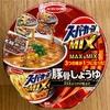 【acecook  スーパーカップMIX  豚骨しょうゆ】3種類の味が合体した味はどんなだーー⁉️